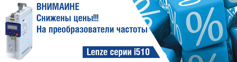 Lenze-i510